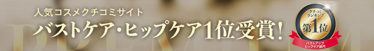 バストケア・ヒップケア1位受賞