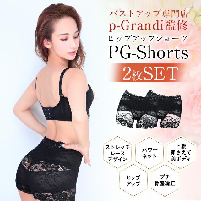 PG-shorts(ピージーショーツ)