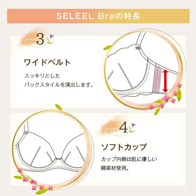 SELEEL Bra セレール ブラの特徴 POINT3 ワイドベルト POINT4 ソフトカップ