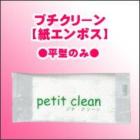 Petitclean-A-5