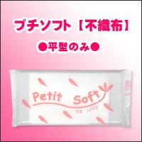 Petitsoft-B-5