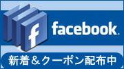 FaceBook 暮らし楽市