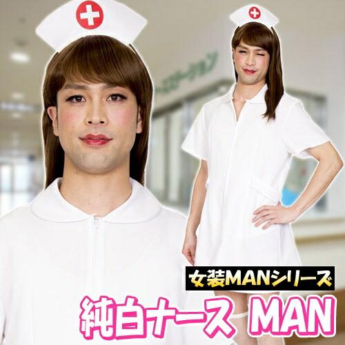 女装MAN 純白ナースMAN [女装 ナース コスプレ 看護婦 コスチューム 仮装 男性用 制服 仮装 コスチューム