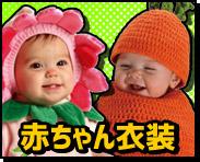 ハロウィン 赤ちゃん ベビー コスチューム