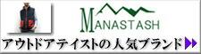 マナスタッシュ