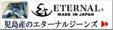 エターナル/岡山のジーンズ