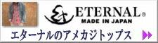 エターナル/アメカジトップス