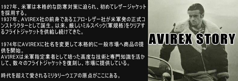 AVIREX B-3 大阪
