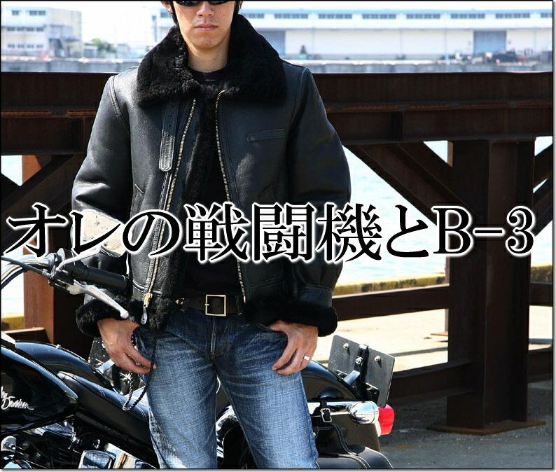 AVIREX.B-3.大阪.通販