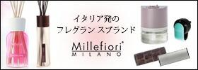 ミッレフィオリ