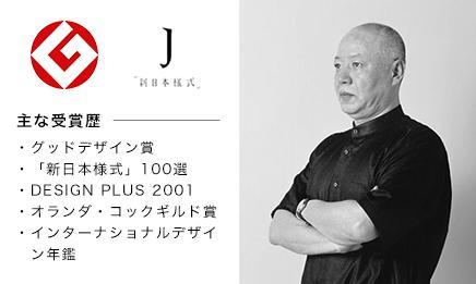 Designer:山田耕民氏の写真