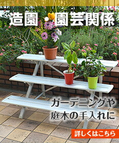 造園・園芸関係