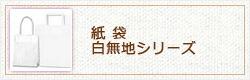 紙袋/白無地シリーズ