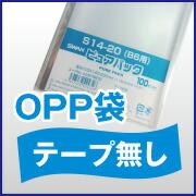 OPP袋テープなし