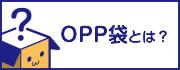 OPP袋とは?