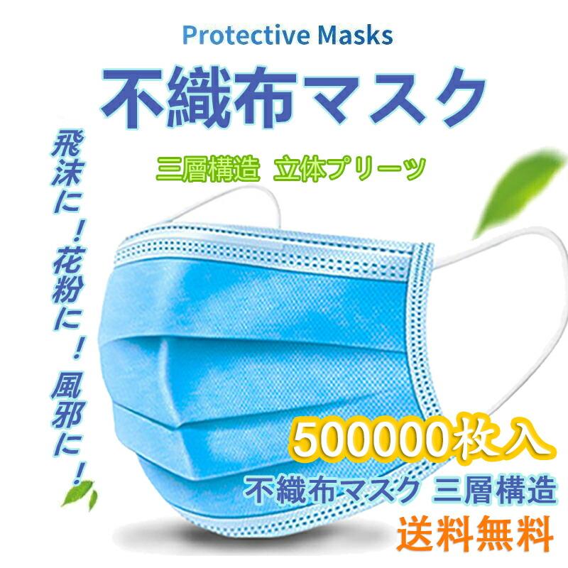 あり マスク 在庫