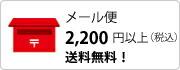 メール便2,200円以上 送料無料