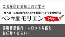 ペンキ屋モリエンPRO(プロ)