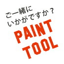 PAINT TOOL