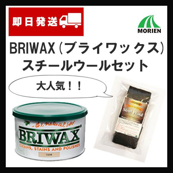 ブライワックス+スチールウールセット