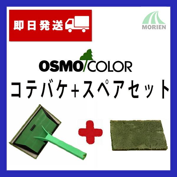 オスモコテバケ+スペアセット