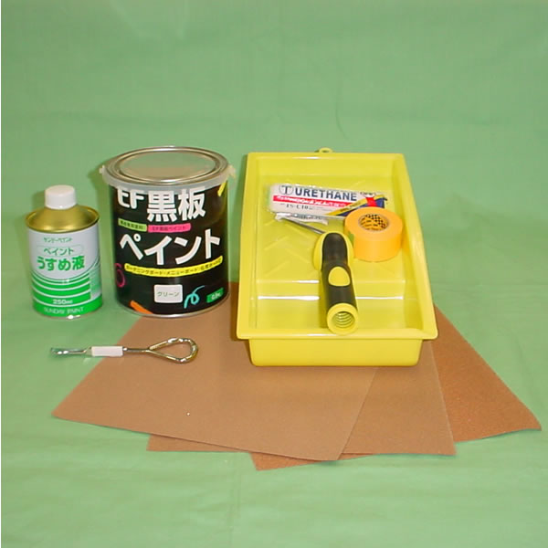 EF黒板ペイント 0.9kg +かんたん塗装用具セット