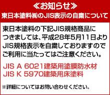 東日本塗料JIS規格について