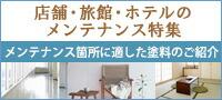 店舗・旅館・ホテルのメンテナンス特集