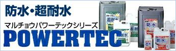 防水・超耐水、マルチョウパワーテックシリーズ