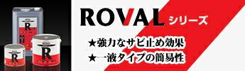 強力サビ止め効果 ローバルシリーズ