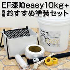 ローラーで塗れる漆喰塗料、EF漆喰easy10kg+専用おすすめ塗装セット
