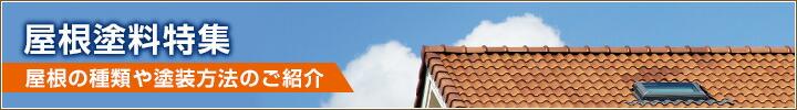 屋根塗料特集