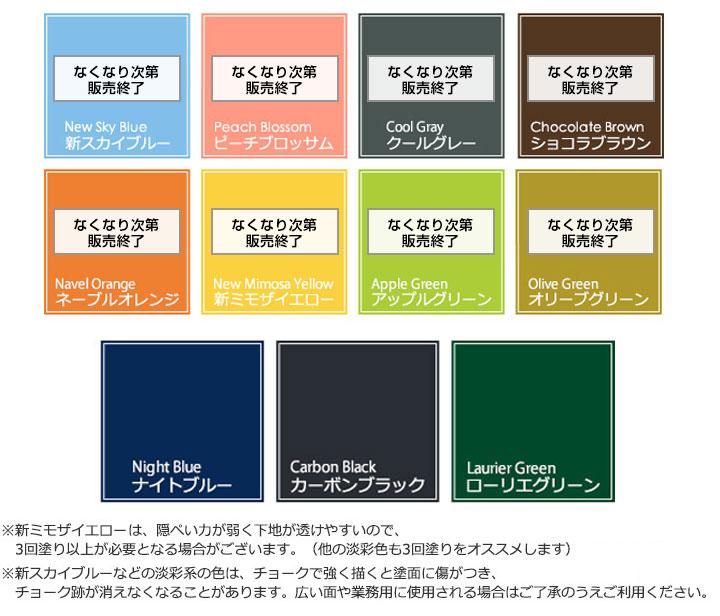 カラーチャート全15色