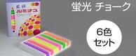 天神 (蛍光)ルミナスチョーク 6色6本セット