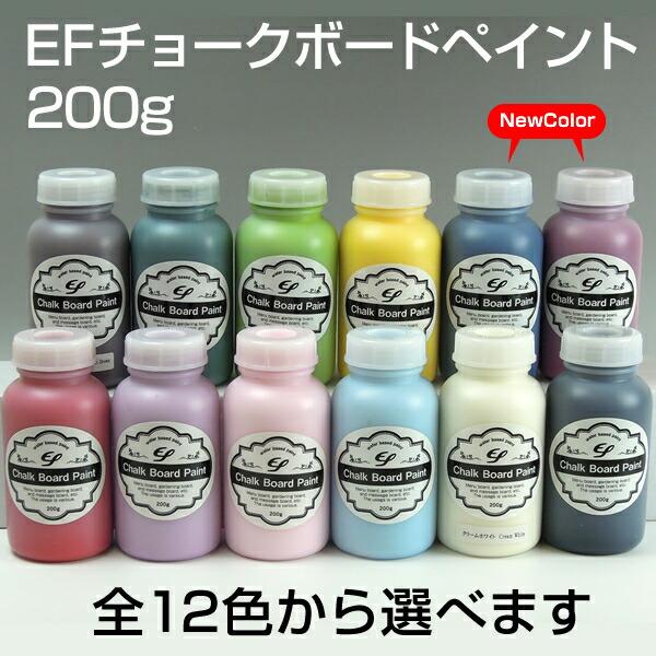 EFチョークボードペイント 200g 全10色