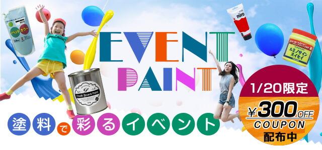 イベント塗料特集