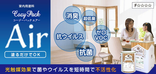 COZY PACK Air (コージーパック・エアー)