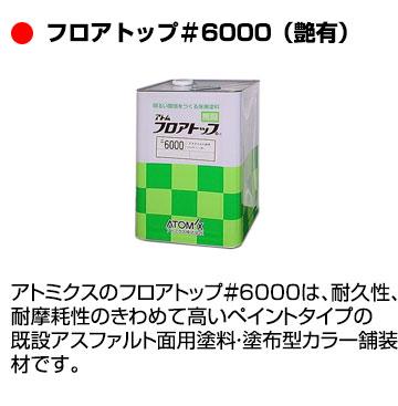 フロアトップ#6000
