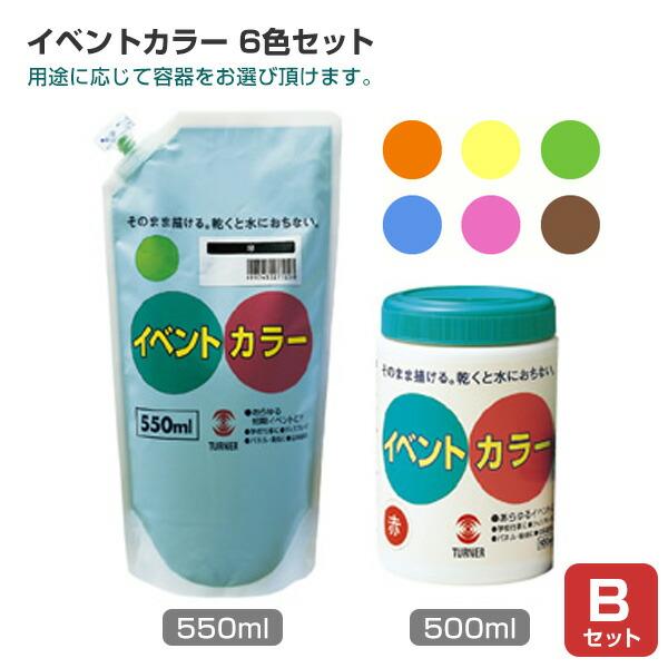 イベントカラー 6色セット(Bセット)