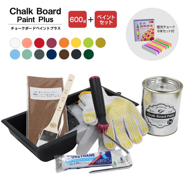 塗るだけで簡単にカラフルな黒板が作れる!EFチョークボードペイントプラス600g+ペイント用具セット