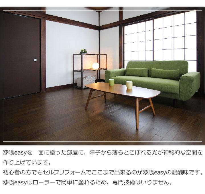 漆喰easy−和モダン3