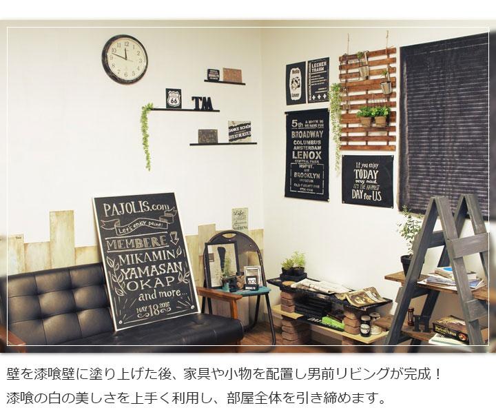 漆喰easy−男前DIY3