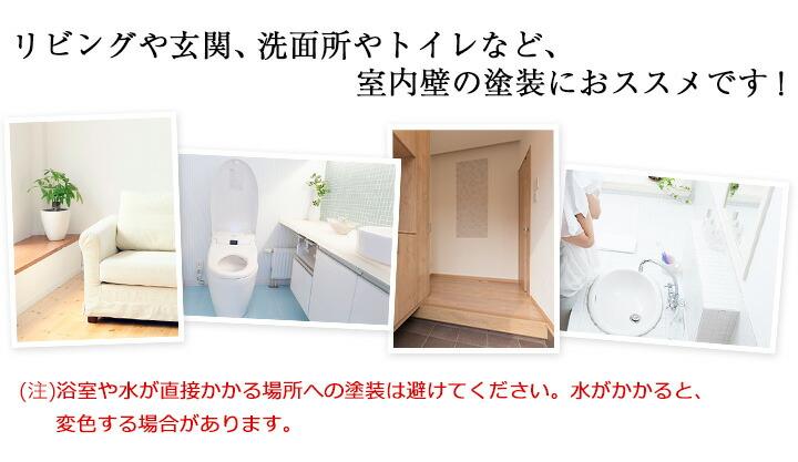 リビングや玄関、洗面所やトイレ等、室内壁の塗装にオススメです