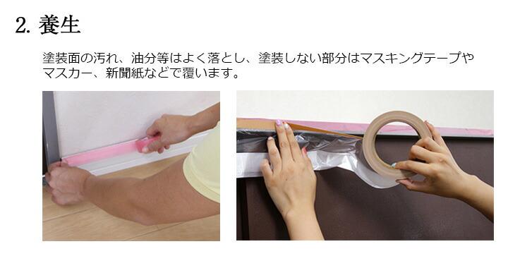漆喰easyの使用方法2