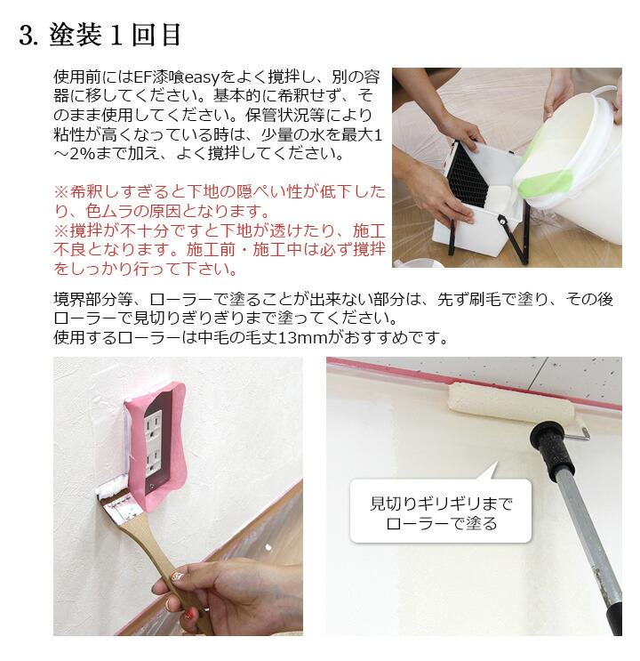 漆喰easyの使用方法3