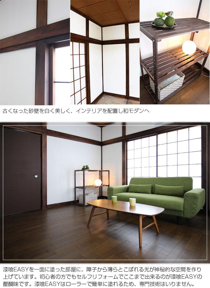 EF漆喰EASYお客様事例1-2