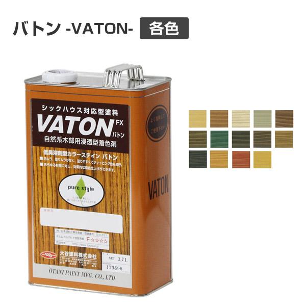 バトン 着色系 3.7L