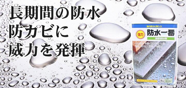 強力防水一番(日本特殊塗料)