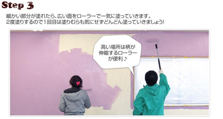 ローラーで広い面を塗ります