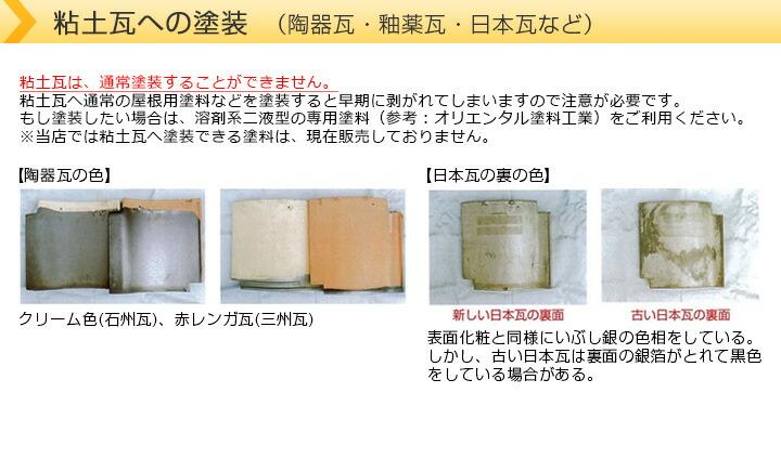 粘土瓦への塗装(陶器瓦・釉薬瓦・日本瓦など)